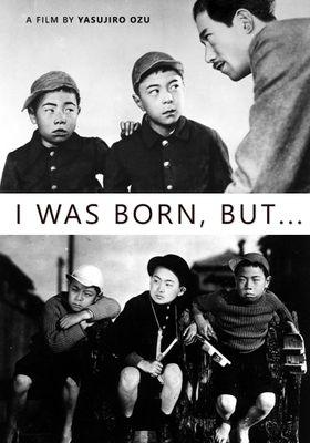 태어나기는 했지만의 포스터