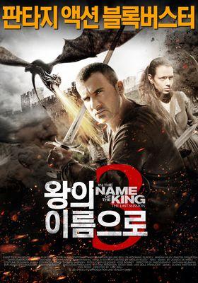 왕의 이름으로 3의 포스터