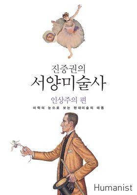진중권의 서양미술사 : 인상주의 편의 포스터
