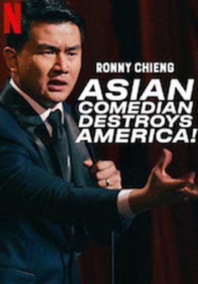 『ロニー・チェンのアメリカをぶっ壊す!』のポスター