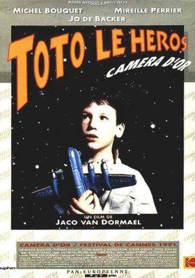 토토의 천국의 포스터
