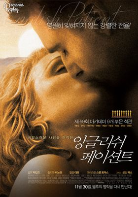 The English Patient's Poster