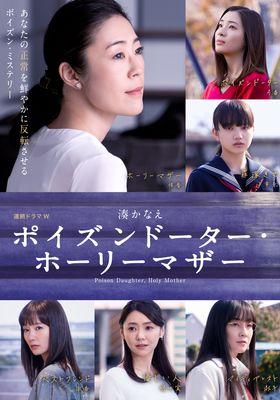 ポイズンドーター・ホーリーマザー's Poster
