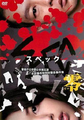 SPEC: Zero's Poster