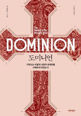 도미니언's Poster