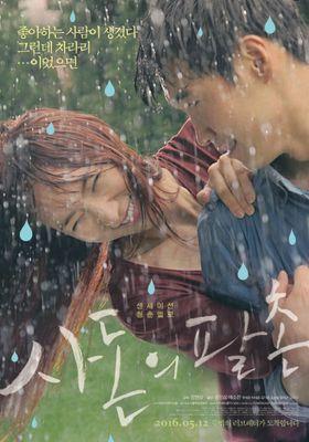 『Kissing Cousin(英題)』のポスター
