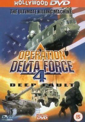 델타 포스 4의 포스터