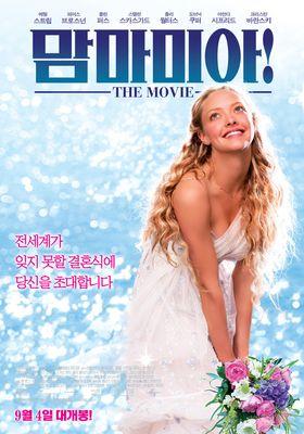『マンマ・ミーア!』のポスター