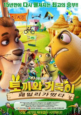 토끼와 거북이 패밀리가 떴다의 포스터