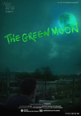 『내 꿈은 컬러 꿈 #1 : the Green Moon』のポスター