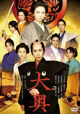 The Lady Shogun and Her Men's Poster