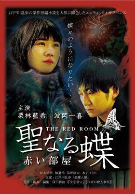 Sei Naru Chou Akai Heya's Poster