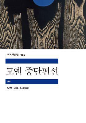 모옌 중단편선의 포스터