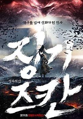 정복의 신 징기즈칸의 포스터
