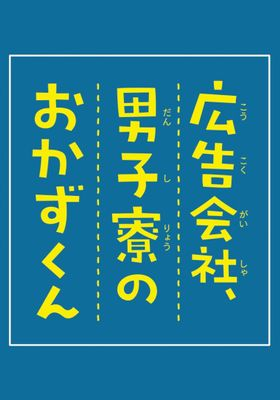 광고 회사, 남자 기숙사의 오카즈군의 포스터