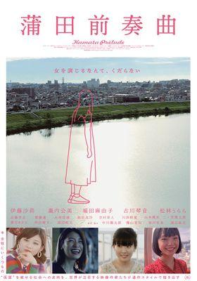 Kamata Prelude's Poster
