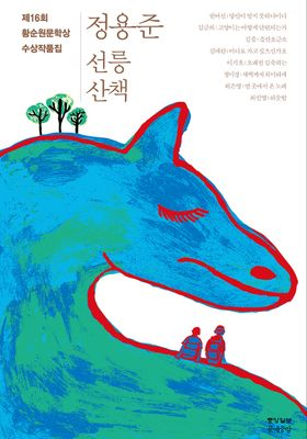 선릉 산책의 포스터