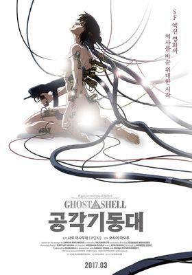 『GHOST IN THE SHELL/攻殻機動隊』のポスター
