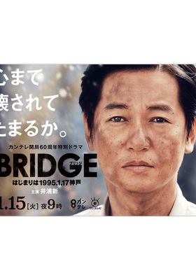 BRIDGE 시작은 1995.1.17 고베의 포스터