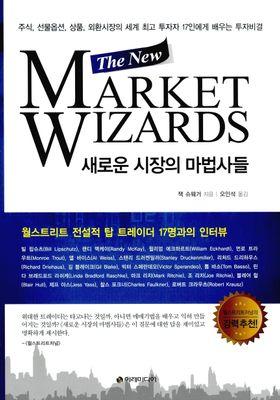 새로운 시장의 마법사들's Poster