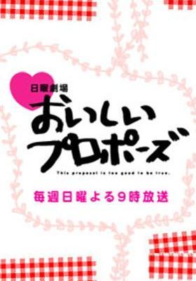oishii propose's Poster