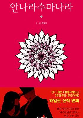 안나라수마나라's Poster