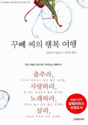 꾸뻬 씨의 행복 여행's Poster