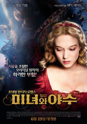 『美女と野獣』のポスター