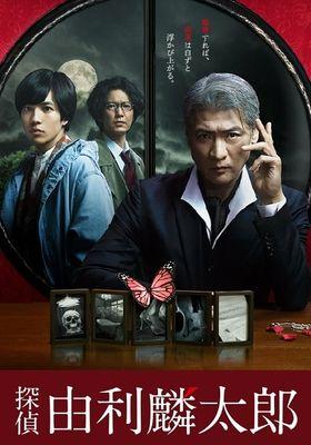 『探偵・由利麟太郎』のポスター