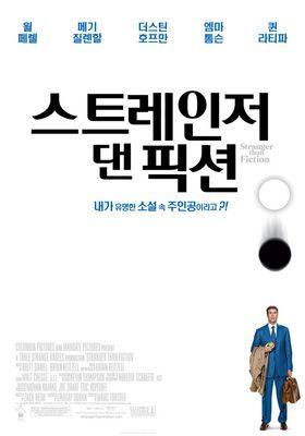 『主人公は僕だった』のポスター