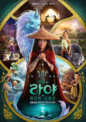 라야와 마지막 드래곤의 포스터