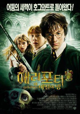 해리포터와 비밀의 방의 포스터