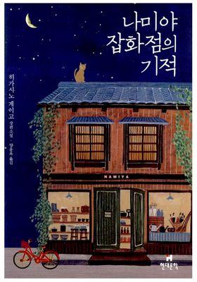 『나미야 잡화점의 기적』のポスター