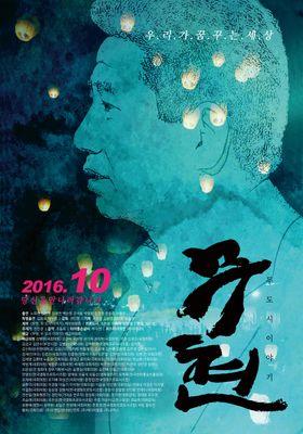 『Moo-hyun, Tale of Two Cities』のポスター