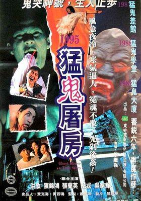 맹귀도방의 포스터