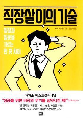 『직장살이의 기술』のポスター