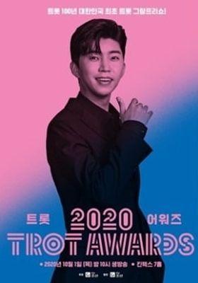 『2020 Trot Awards(英題)』のポスター