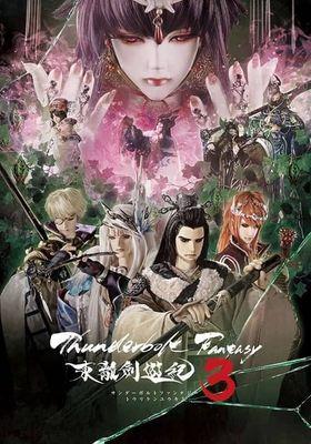 Thunderbolt Fantasy Season 3's Poster