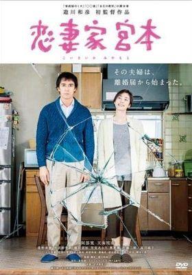 『恋妻家宮本』のポスター