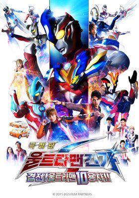극장판 울트라맨 긴가 S - 결전! 울트라 10 용사!!의 포스터