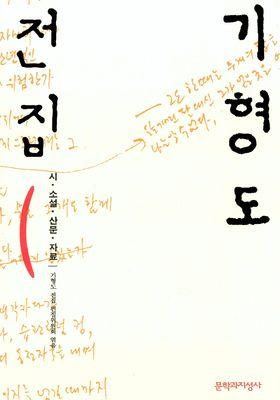 『기형도 전집』のポスター