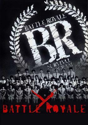 배틀로얄의 포스터