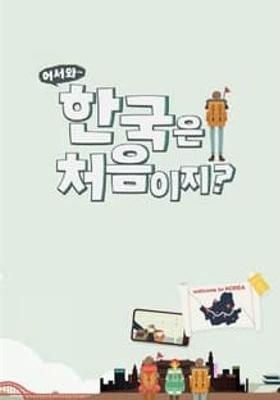 『ようこそ、韓国は初めてだよね?(原題) シズーン2』のポスター
