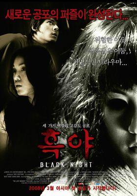흑야의 포스터