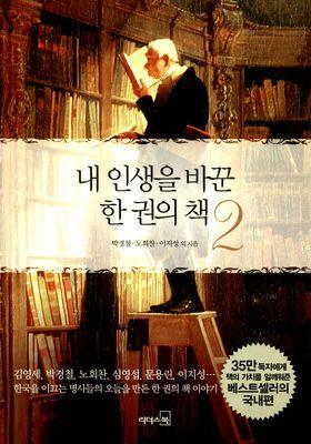 내 인생을 바꾼 한 권의 책 2의 포스터