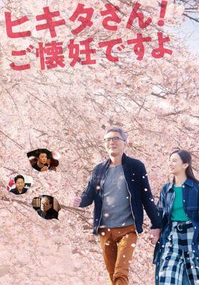 Mr. Hikita, I Am Knocked Up's Poster
