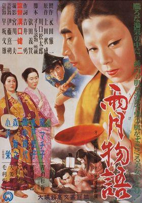 Ugetsu's Poster