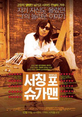 『シュガーマン 奇跡に愛された男』のポスター