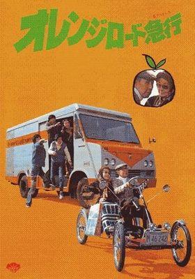 오렌지로드 급행의 포스터