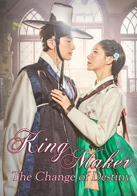 King Maker: The Change of Destiny 's Poster